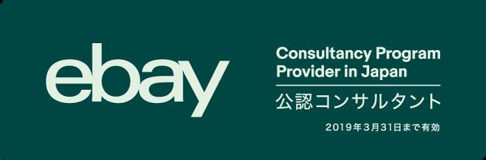 ebay 公認コンサルタント