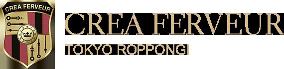 CREA FERVEUR(クレアフェルヴェール)