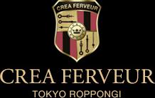 クレアフェルヴェール CREA FERVEUR