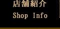 港区六本木店舗紹介